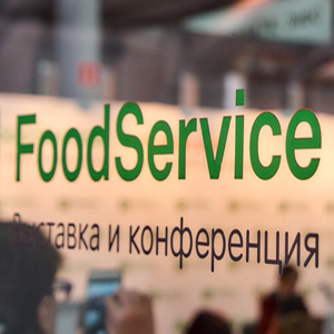 Приглашаем на выставку FoodService